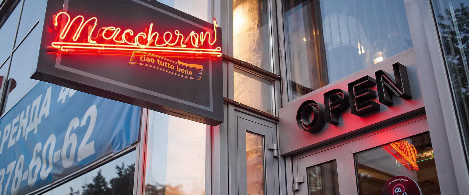 Ресторан Maccheroni в Екатеринбурге. Куда сходить в Екатеринбурге